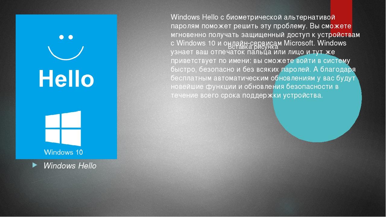 Windows Hello с биометрической альтернативой паролям поможет решить эту пробл...
