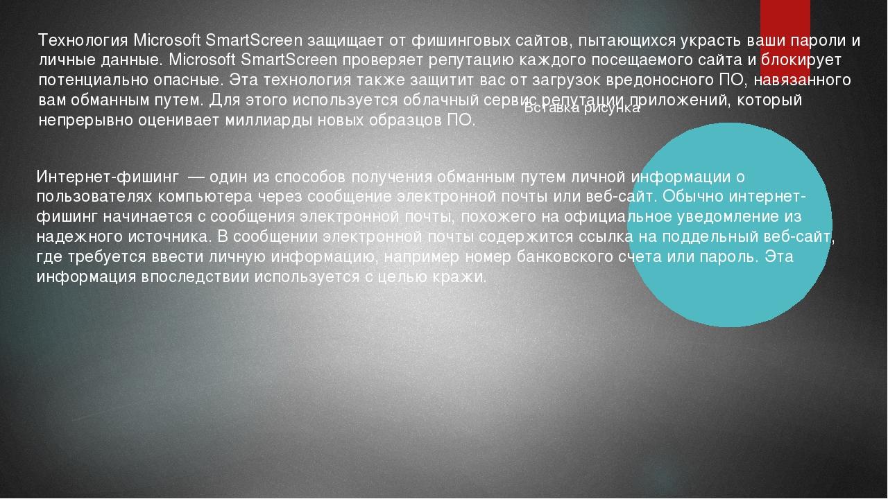 Технология Microsoft SmartScreen защищает от фишинговых сайтов, пытающихся ук...