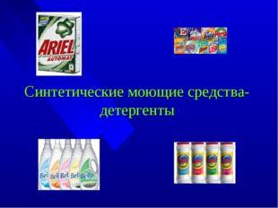 Синтетические моющие средства- детергенты