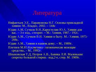 Литература Нифантьев Э.Е., Парамонова Н.Г. Основы прикладной химии: М., Владо