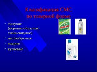 Класификация СМС по товарной форме сыпучие (порошкообразные, хлопьевидные) па