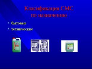 Класификация СМС по назначению бытовые технические