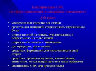 Класификация СМС по сфере применения и специфике отмываемого субстрата универ