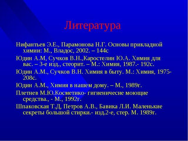 Литература Нифантьев Э.Е., Парамонова Н.Г. Основы прикладной химии: М., Владо...