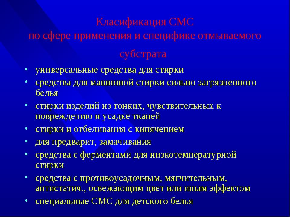 Класификация СМС по сфере применения и специфике отмываемого субстрата универ...