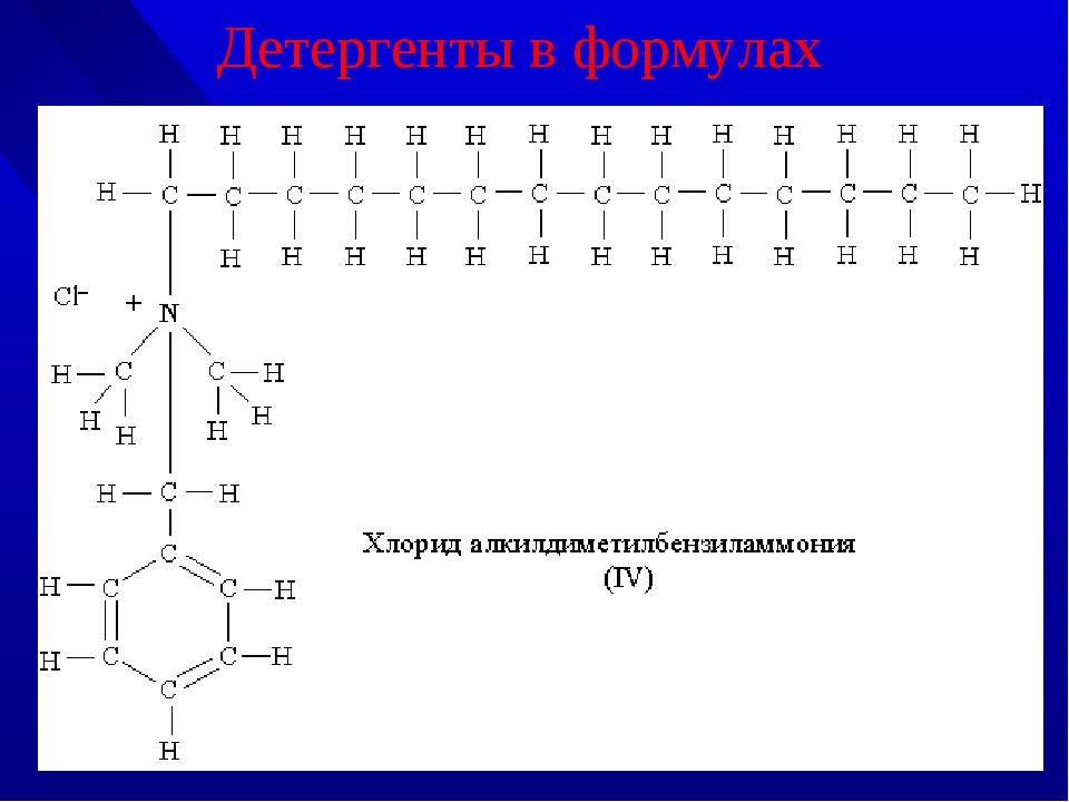 Детергенты в формулах