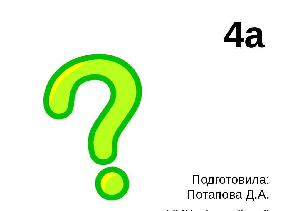 4a Подготовила: Потапова Д.А. УМК «Английский в фокусе» Spotlight 5