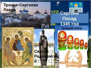 Сергиев Посад 1345 год Сергий Радонежский Троице-Сергиева Лавра Троицкий собор