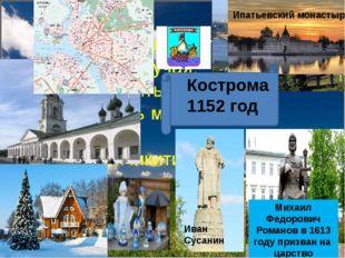 Кострома 1152 год Михаил Федорович Романов в 1613 году призван на царство Ив