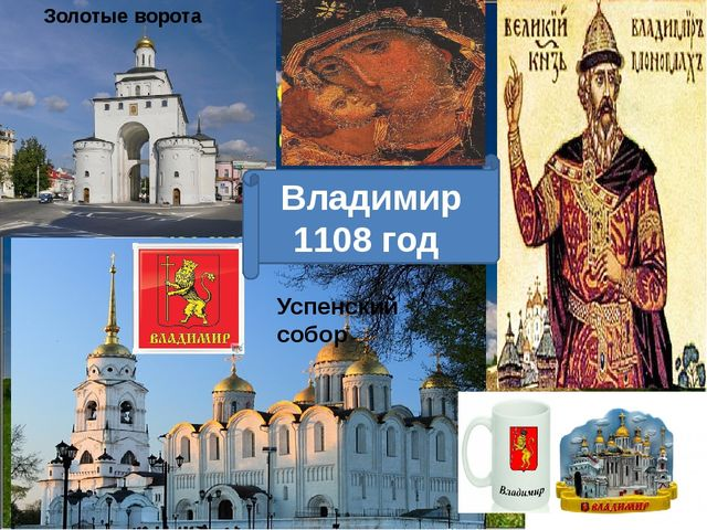 Владимир 1108 год Золотые ворота Успенский собор