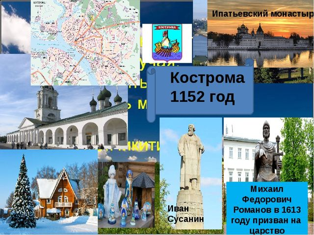 Кострома 1152 год Михаил Федорович Романов в 1613 году призван на царство Ив...