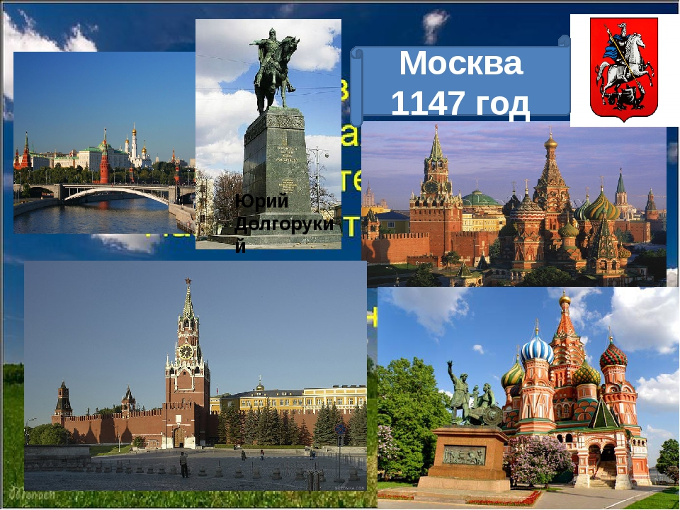 Москва 1147 год Юрий Долгорукий