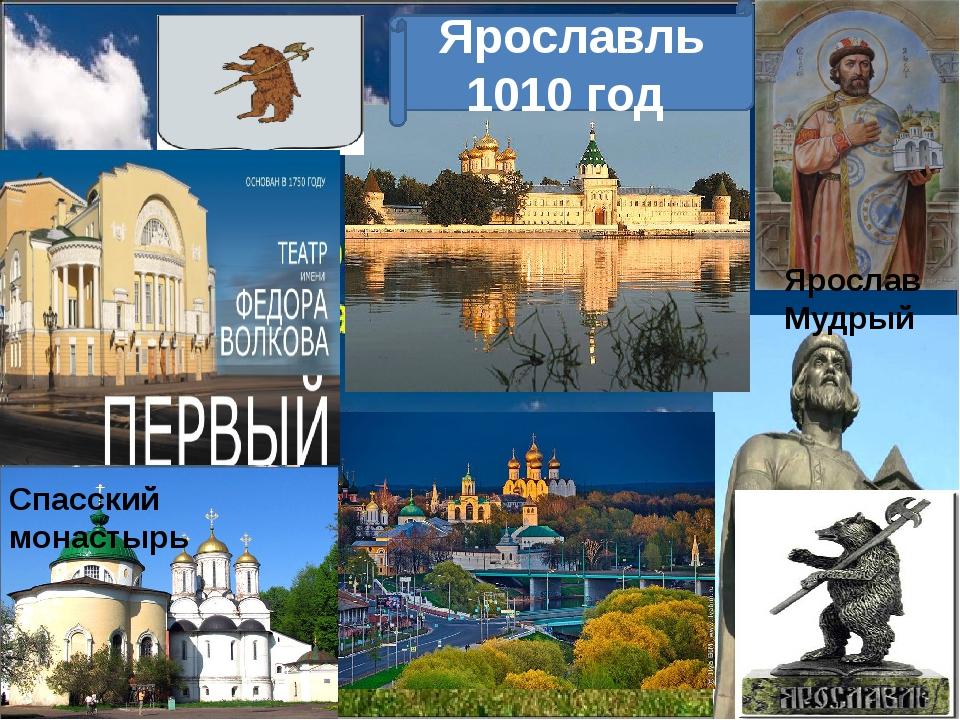Ярославль 1010 год Ярослав Мудрый Спасский монастырь