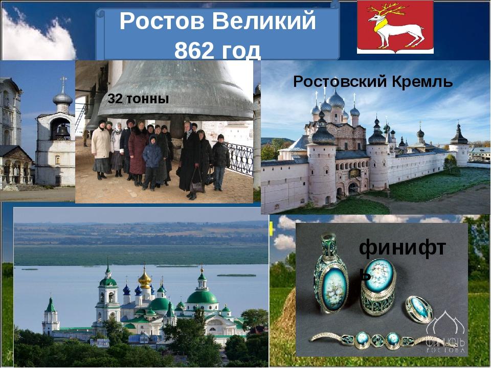Ростов Великий 862 год Ростовский Кремль 32 тонны финифть