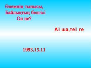 Ақша,теңге 1993,15,11