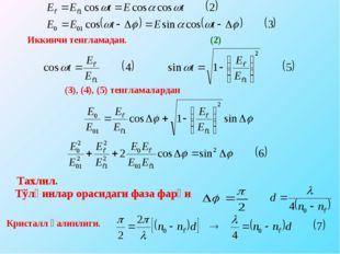 Иккинчи тенгламадан. (2) (3), (4), (5) тенгламалардан Тахлил. Тўлқинлар ораси