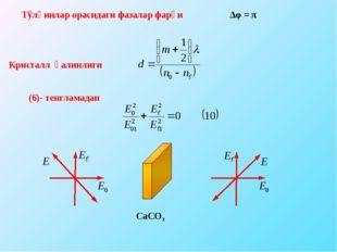 Тўлқинлар орасидаги фазалар фарқи ∆φ = π Кристалл қалинлиги (6)- тенгламадан
