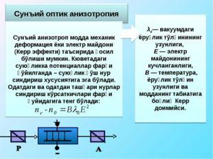 Сунъий анизотроп модда механик деформация ёки электр майдони (Керр эффекти) т