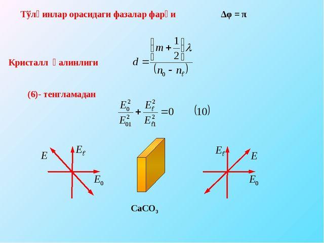 Тўлқинлар орасидаги фазалар фарқи ∆φ = π Кристалл қалинлиги (6)- тенгламадан...