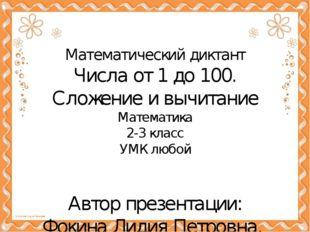 Математический диктант Числа от 1 до 100. Сложение и вычитание Математика 2-3