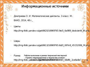 Информационные источники Дмитриева О. И. Математические диктанты. 3 класс. М.