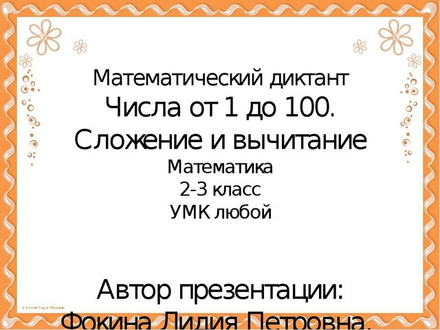 Математический диктант Числа от 1 до 100. Сложение и вычитание Математика 2-3...