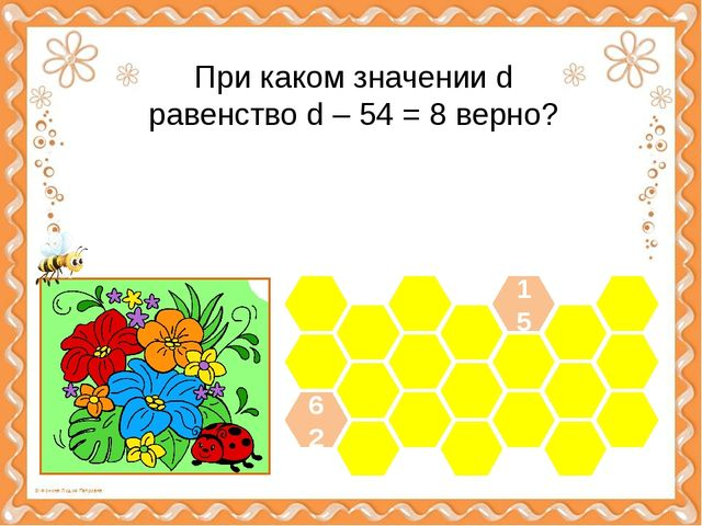 62 15 При каком значении d равенство d – 54 = 8 верно?