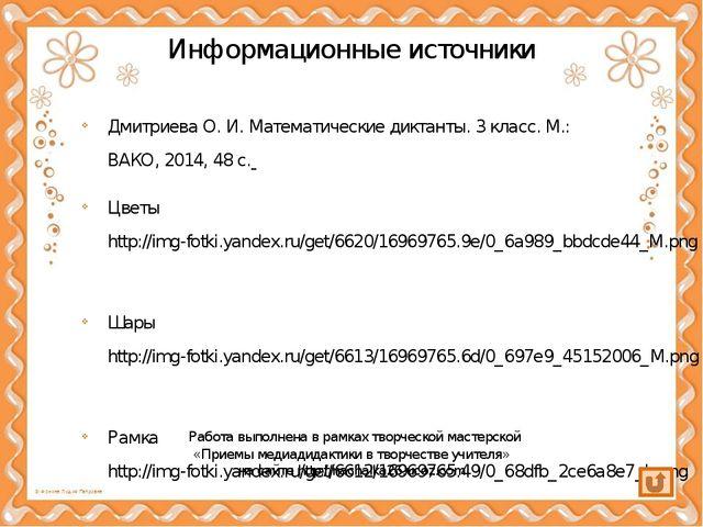 Информационные источники Дмитриева О. И. Математические диктанты. 3 класс. М....