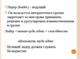 Лидер (leader) – ведущий Он пользуется авторитетом и группа закрепляет за ним