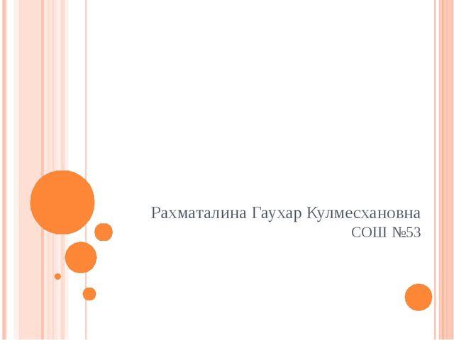 «Нравственные качества истинного лидера» Рахматалина Гаухар Кулмесхановна СО...