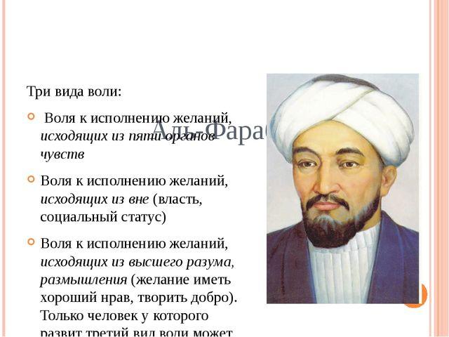 Аль-Фараби Три вида воли: Воля к исполнению желаний, исходящих из пяти орган...