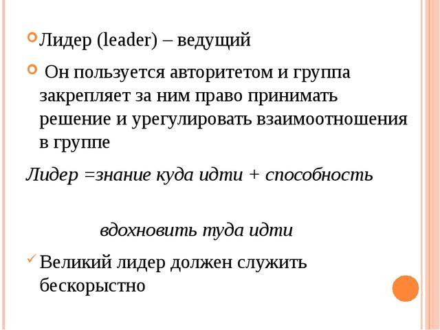 Лидер (leader) – ведущий Он пользуется авторитетом и группа закрепляет за ним...