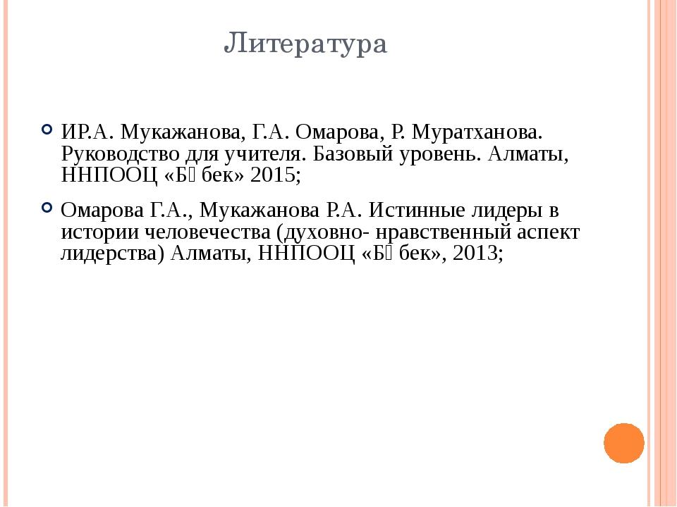 Литература ИР.А. Мукажанова, Г.А. Омарова, Р. Муратханова. Руководство для уч...