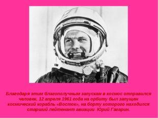 Благодаря этим благополучным запускам в космос отправился человек. 12 апреля