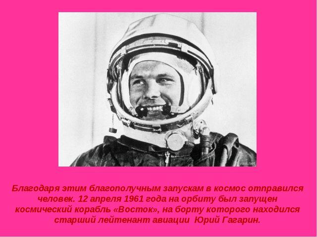 Благодаря этим благополучным запускам в космос отправился человек. 12 апреля...