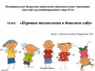 Муниципальное бюджетное дошкольное образовательное учреждение «Детский сад к
