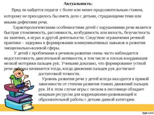 Актуальность: Вряд ли найдется педагог с более или менее продолжительным стаж