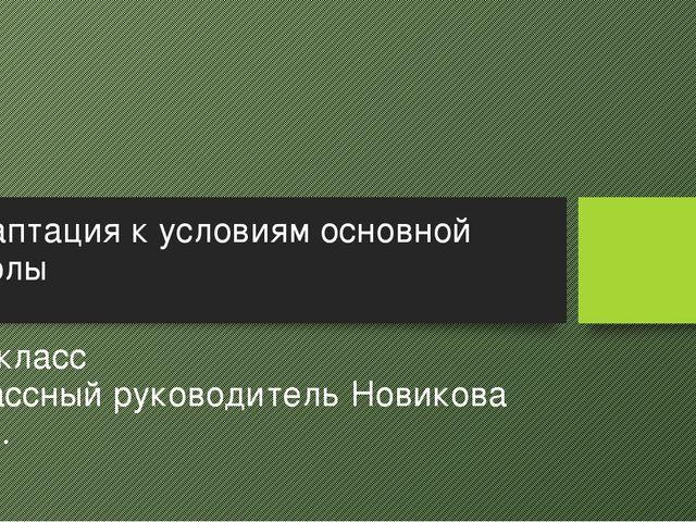 Адаптация к условиям основной школы 5В класс Классный руководитель Новикова И...