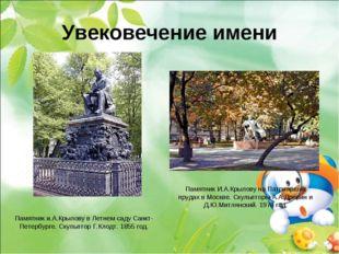 Увековечение имени Памятник и.А.Крылову в Летнем саду Санкт-Петербурге. Скуль