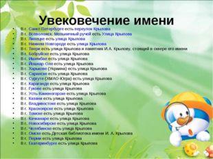 Увековечение имени В г. Санкт-Петербурге есть переулок Крылова В г. Всеволожс
