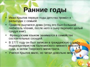 Ранние годы Иван Крылов первые годы детства провёл в разъездах с семьёй. Гра