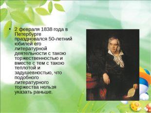 2 февраля 1838 года в Петербурге праздновался 50-летний юбилей его литературн