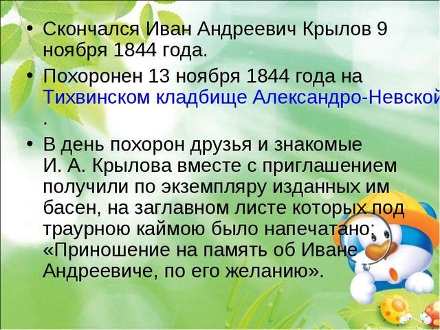 Скончался Иван Андреевич Крылов 9 ноября 1844 года. Похоронен 13 ноября 1844...