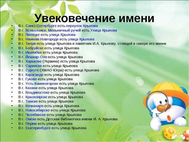 Увековечение имени В г. Санкт-Петербурге есть переулок Крылова В г. Всеволожс...