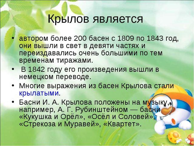 Крылов является автором более 200 басен с 1809 по 1843 год, они вышли в свет...
