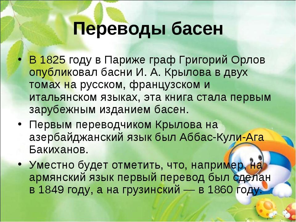 Переводы басен В 1825 году в Париже граф Григорий Орлов опубликовал басни И....