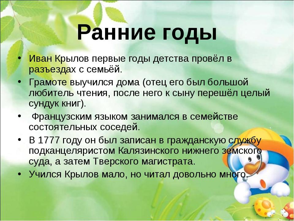 Ранние годы Иван Крылов первые годы детства провёл в разъездах с семьёй. Гра...