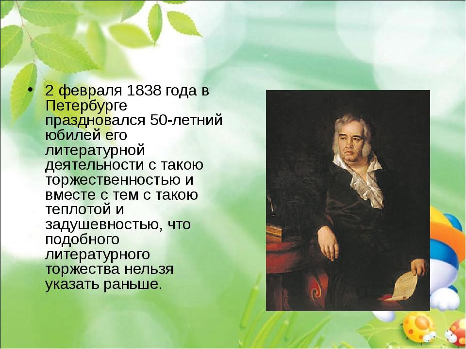 2 февраля 1838 года в Петербурге праздновался 50-летний юбилей его литературн...