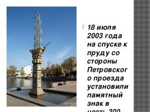 18 июля 2003 года на спуске к пруду со стороны Петровского проезда установили