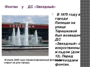 Фонтан у ДС «Звездный» В 1975 году в городе Липецке на улице Терешковой был в